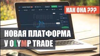 нОВАЯ платформа от OLYMP TRADE