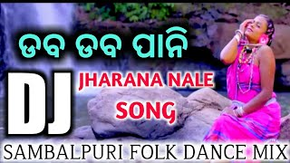 Daba Daba Pani || Sambalpuri Folk Dance Mix ||    By Dj Kamal Nd Biswa MP3 ||