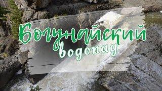 Богунайский водопад | 1 октября 2017
