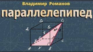 ПРЯМОУГОЛЬНЫЙ ПАРАЛЛЕЛЕПИПЕД 10 класс стереометрия