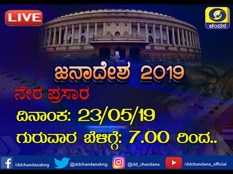 Lok Sabha Elections 2019 - Counting & Analysis LIVE