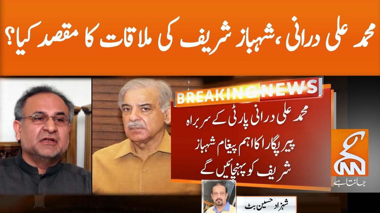 What is the purpose of meeting between Muhammad Ali Durrani