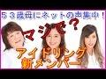 53歳(酒井芳子)アイドリング新メンバー!ネットの声も集中!