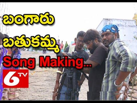 6TV Bangaru Bathukamma Song Making | Special Song On Bathukamma Festival | 6TV Exclusive