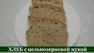 ХЛЕБ с цельнозерновой мукой | Домашний Хлеб в духовке