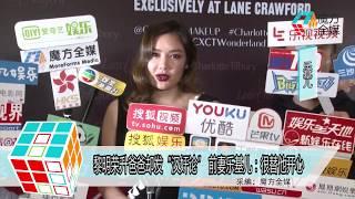 2018-04-26 黎明榮升爸爸卻發「漢奸論」 前妻樂基兒:好替佢開心 thumbnail