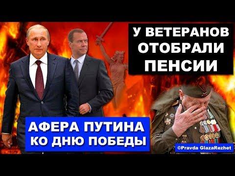Показушная забота Путина