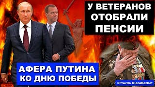 Показушная забота Путина и Правительства о ветеранах ко Дню Победы | Pravda GlazaRezhet