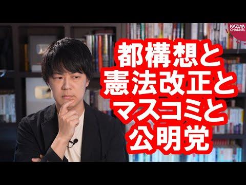 2020/11/02 大阪都構想否決に至る流れは、憲法改正にも影を落とします…