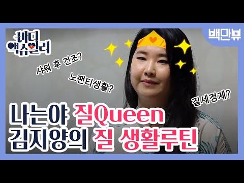 bodyactually 바디액츄얼리가 인증한 ′질Queen′ 김지양의 생활수칙 170812 EP.2