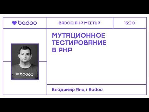 Мутационное тестирование в PHP (Владимир Янц / Badoo)