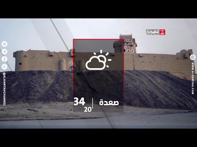يمن كافيه | التراث اليمني ما بين التهريب والسرقة | قناة الهوية