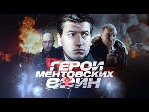 сериал ментовские войны 9 сезон смотреть онлайн
