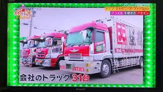 FNS ソフト工場 ミスターX 全国トラックアート歌麿会