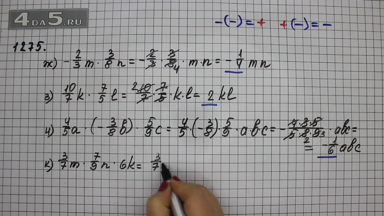 Математика 6 класс виленкин гдз номер 1275