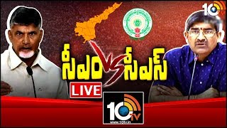 Special Discussion On AP CM Chandrababu Vs CS LV Subramanyam Live | 10TV News