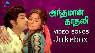 Andaman Kadhali Old Movie Songs   Video Jukebox   Sivaji Ganesan   Sujatha   MS Viswanathan