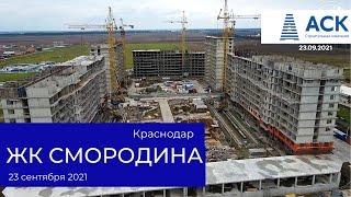 ЖК Смородина ➤квартиры в Краснодаре от застройщика АСК ➤видео отчет на сентябрь 2021 🔷АСК
