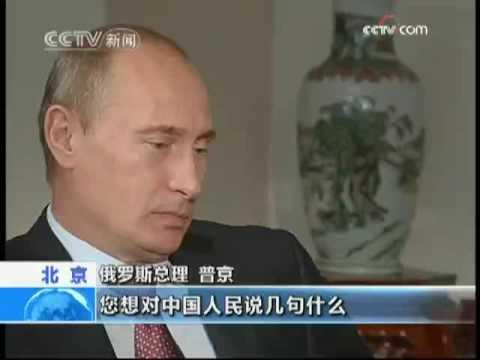 普京 Putin :中国是个伟大的国家