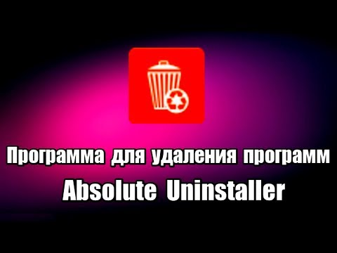 Программа для удаления программ Absolute Uninstaller