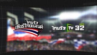 สดฟุตบอลทีมชาติไทย! ตลอดปี 2560 | ไทยรัฐทีวี ช่อง 32