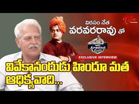 Virasam Leader Varavara Rao Exclusive Interview   Talk Show With Aravind Kolli #15 - TeluguOne