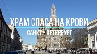 Смотреть видео Храм Спаса на Крови. Санкт-Петербург онлайн