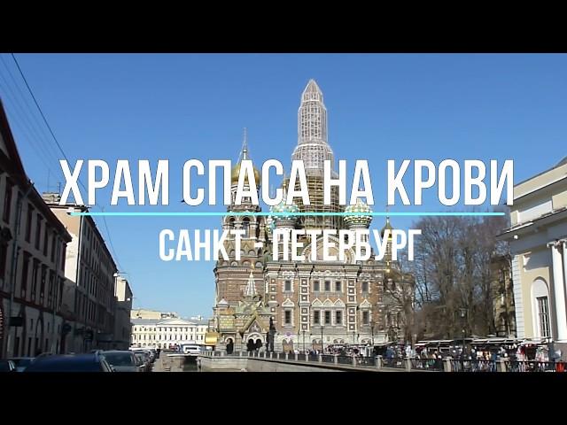 Смотреть видео Храм Спаса на Крови. Санкт-Петербург