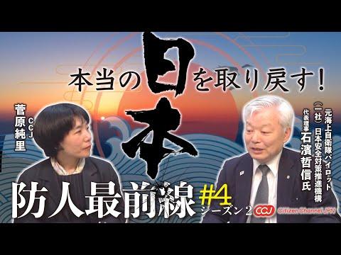 戦後メディアで日本人が変わってしまった!?災害時のボランティアの実態!そして恐怖の国防動員法!!