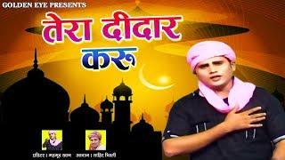 तेरा दीदार करू  || Tera Deedar Karun || Shahwilayat || Tahir Chishti || Popular Islamic Qawwali 2017