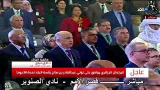 طارق يحياوي: الشارع الجزائري لن يسكت على تولي بن صالح المرحلة الانتقالية والجمعة المقبلة ستكون حاسمة