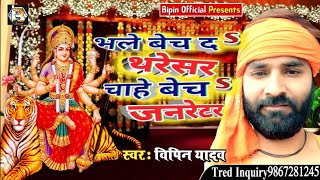 नवरात्रि मे #Bipin _Yadav का गली-गली में बजने वाला गाना #सईया बेच द थरेसर #Saiya Bech Da Tharesar