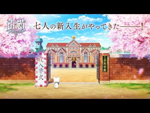 【白猫プロジェクト】新春! 私立茶熊学園2020 〜笑う門には青春(はる)きたる〜 ティザーPV