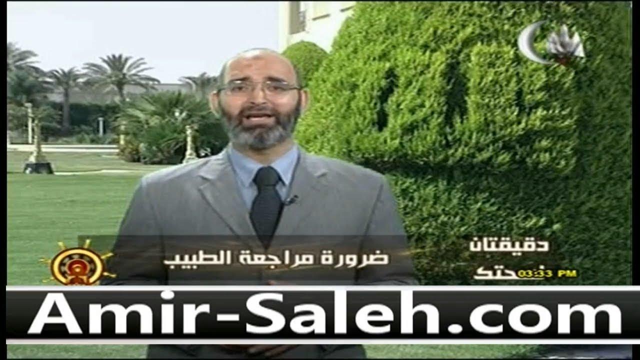 ضرورة مراجعة الطبيب قبل الصيام | دقيقتان لصحتك | الدكتور أمير صالح