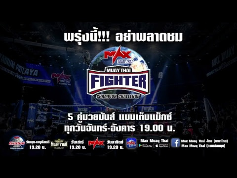 MAX MUAY THAI Ultimate Fights  I April 22nd, 2018