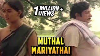 Muthal Mariyathai 13/15 Part | Sivaji Ganesan | Radha | Ilaiyaraja | P. Bharathiraja | Tamil Movie