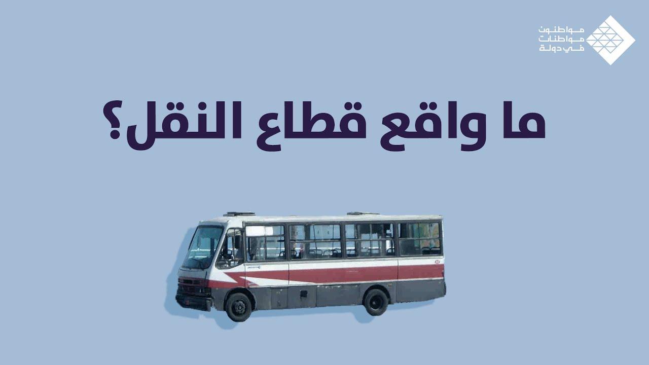 ما هو واقع قطاع النقل في لبنان؟