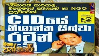 Siyatha Paththare | 25.11.2019 | Siyatha TV Thumbnail