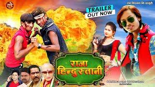 Dhananjay Dhadkan || Official Trailer Video || राजा हिन्दुस्तानी || Raja Hindustani || Radhe Films