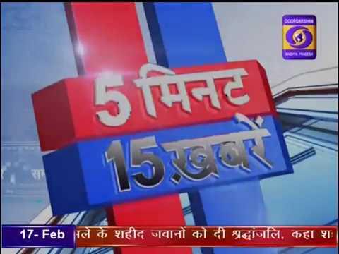5 MIN 15 KHABREN 17 FEB 2019 । 5 मिनट 15 खबरें । DD NEWS MP