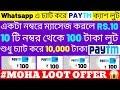 চ্যাট করে Paytm Cash Loot!এসেগেছে Whatsapp এ চ্যাট করে Paytm ক্যাশ লুট! #Moha Paytm Add Money loot!
