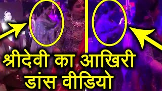 Sridevi's Last Dance Video with Boney Kapoor at Mohit Marwah Wedding; Watch Here | FilmiBeat