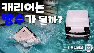 [키코 실험실] 캐리어 생활 방수 테스트! ㅣ 비오는날…