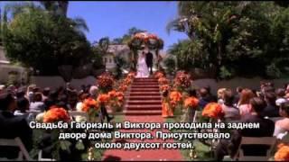 """Отчаянные домохозяйки"". 3 сезон. ""А вот и невеста"" (RUS SUB)"