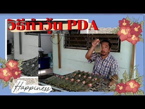 #วิธีการทำวุ้นPDA เพื่อใช้เป็นอาหารเลี้ยงแม่เชื้อเห็ด (การเพาะเห็ดครบวงจร ตอนที่ 1)