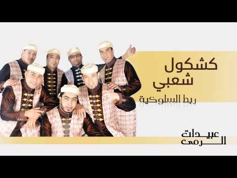 Abidat Rma - Kachkol Chaabi (Official Audio) | عبيدات الرمى - كشكول شعبي