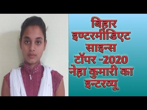 Neha Kumari ,Bihar Intermediate Science Topper-2020 Interview