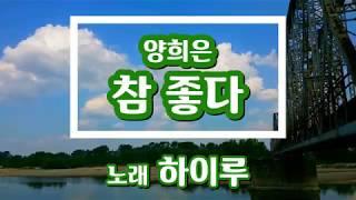 """[일반인 커버 """"하이루""""] 양희은 - 참 좋다 -  커버 곡 연습영상, cover, k-pop, korea music"""