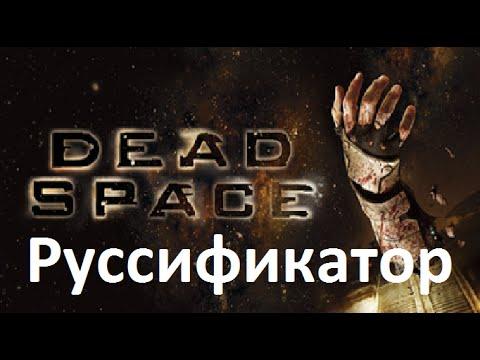Где скачать и как установить руссификатор для Dead Space