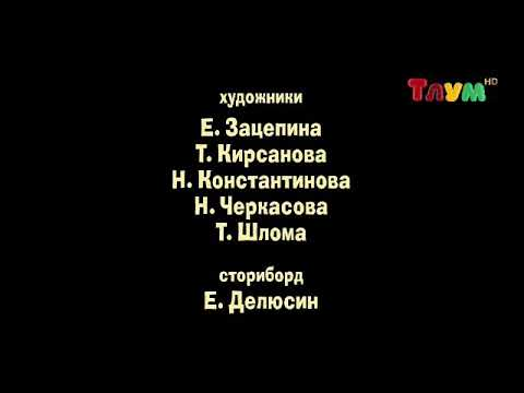 Конец вещания телеканала Тлум HD и начало вещания телеканала Мульт(ФЕЙК)